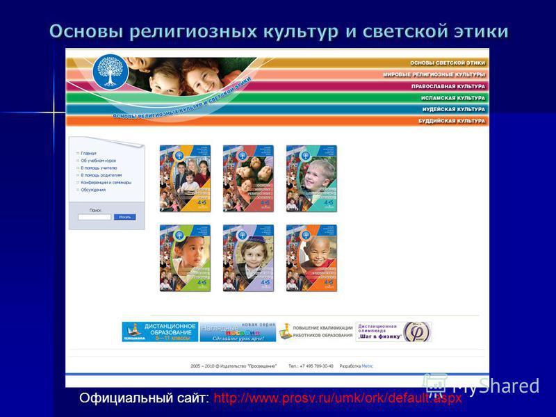 Официальный сайт: http://www.prosv.ru/umk/ork/default.aspx