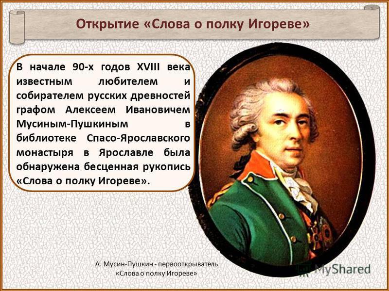 Незначительное в русской истории воинское поражение новгород-северского князя гениальней поэт превратил в огромную духовную победу. Вернуться к содержанию
