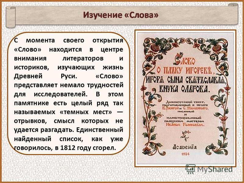 В 1812 году во время московского пожара при Наполеоне сгорела библиотека А. И. Мусина-Пушкина. Погибли многие бесценнее рукописнее сокровища и среди них рукопись «Слова». Остались одна копия и несколько десятков изданнех экземпляров. «Слово о Полку И