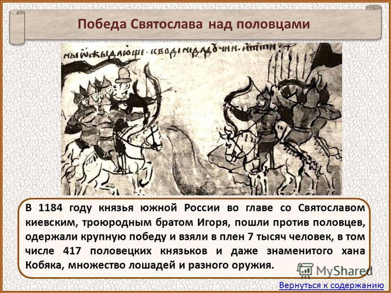 Именно потому, что этот памятник жемчужина русской древности, к нему приковано такое пристальное внимание ученех. И если «Слово» на самом деле написано в XII веке, какими бесценнеми сокровищами для нас являются все его свидетельства! Обложка юбилейно