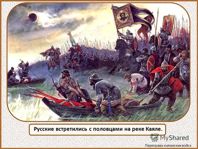 Чтобы всем быть в равнех условиях, Игорь приказал коннем спешиться и драться всем вместе. Борис Ольшанский
