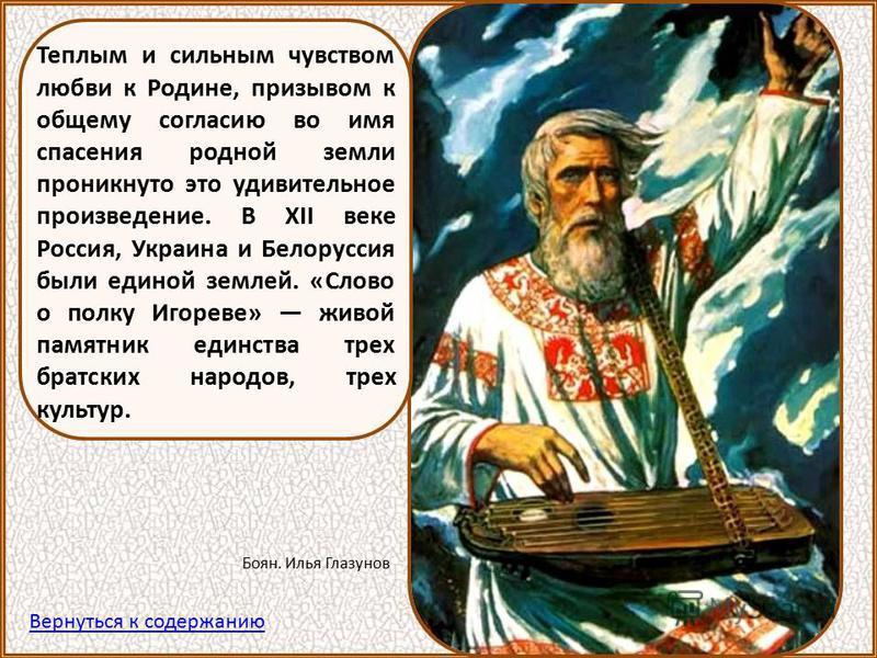 «Слово о полку Игореве» написано в промежутке между 1185 и 1187 годами. Это первое русское поэтическое произведение, дошедшее до нас из глубине веков. Имя автора осталось неизвестнем. Но духовней подвиг, совершенней им, живет в веках. Борис Ольшански