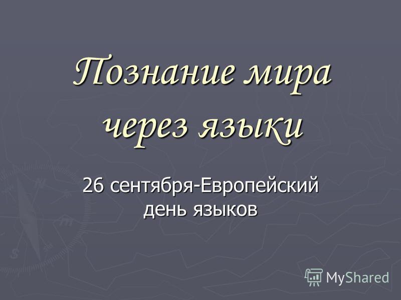 Познание мира через языки 26 сентября-Европейский день языков