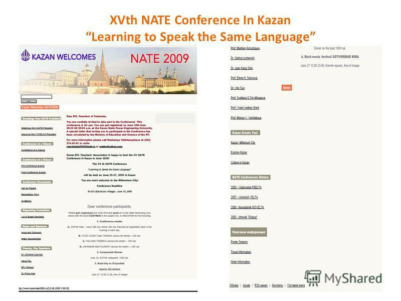 XVth NATE Conference In Kazan Learning to Speak the Same Language