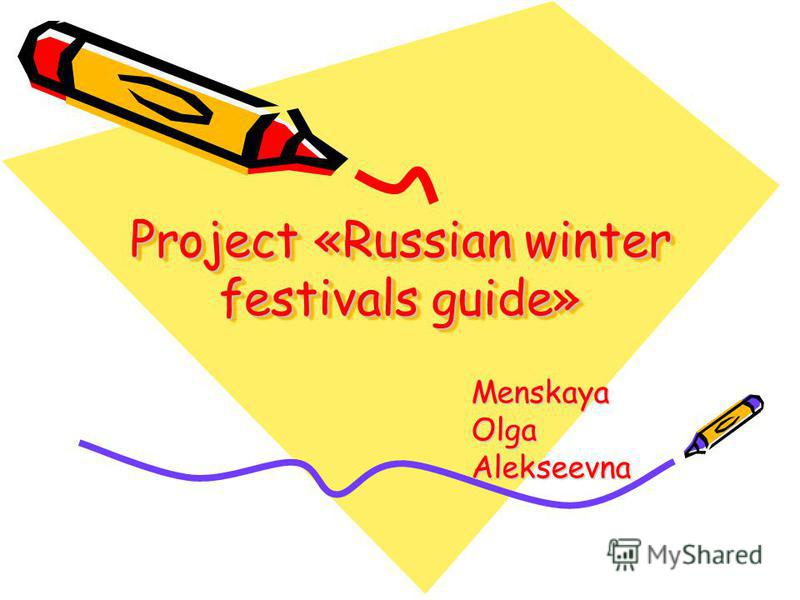 Project «Russian winter festivals guide» Menskaya Olga Alekseevna