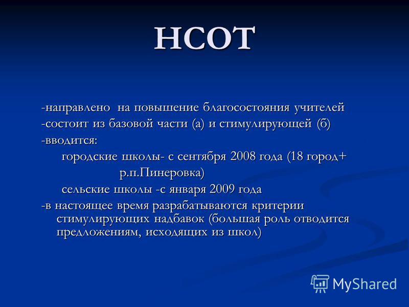 НСОТ -направлено на повышение благосостояния учителей -состоит из базовой части (а) и стимулирующей (б) -вводится: городские школы- с сентября 2008 года (18 город+ городские школы- с сентября 2008 года (18 город+ р.п.Пинеровка) р.п.Пинеровка) сельски