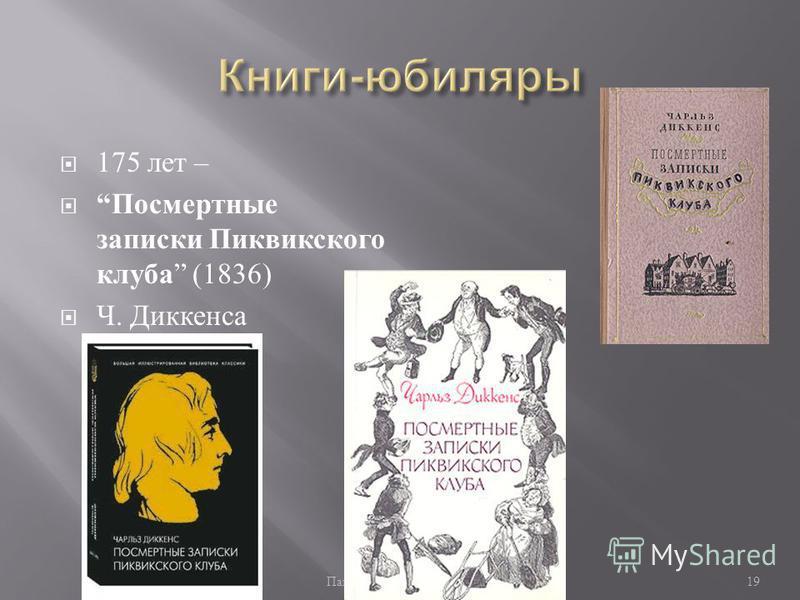 Памятные даты 2010/201119 175 лет – Посмертные записки Пиквикского клуба (1836) Ч. Диккенса