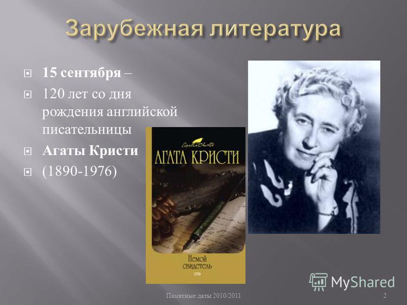 Памятные даты 2010/20112 15 сентября – 120 лет со дня рождения английской писательницы Агаты Кристи (1890-1976)