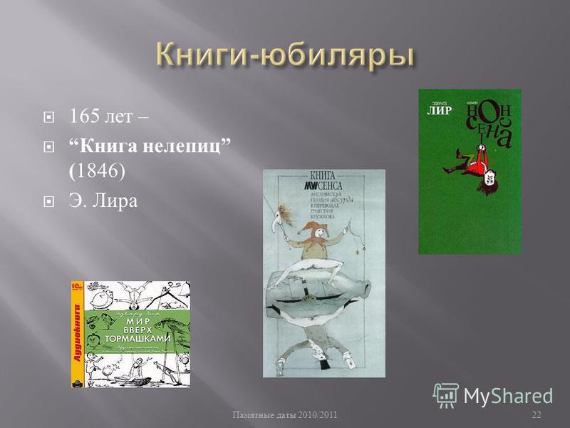 Памятные даты 2010/201122 165 лет – Книга нелепиц ( 1846) Э. Лира