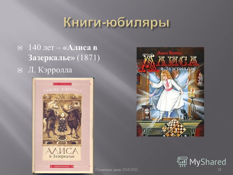 Памятные даты 2010/201128 140 лет – « Алиса в Зазеркалье » (1871) Л. Кэрролла