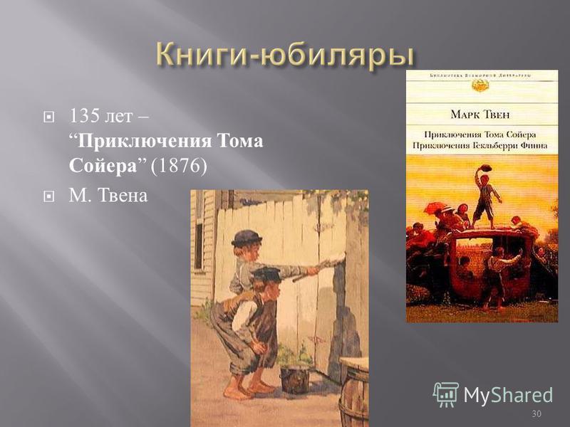 Памятные даты 2010/201130 135 лет – Приключения Тома Сойера (1876) М. Твена