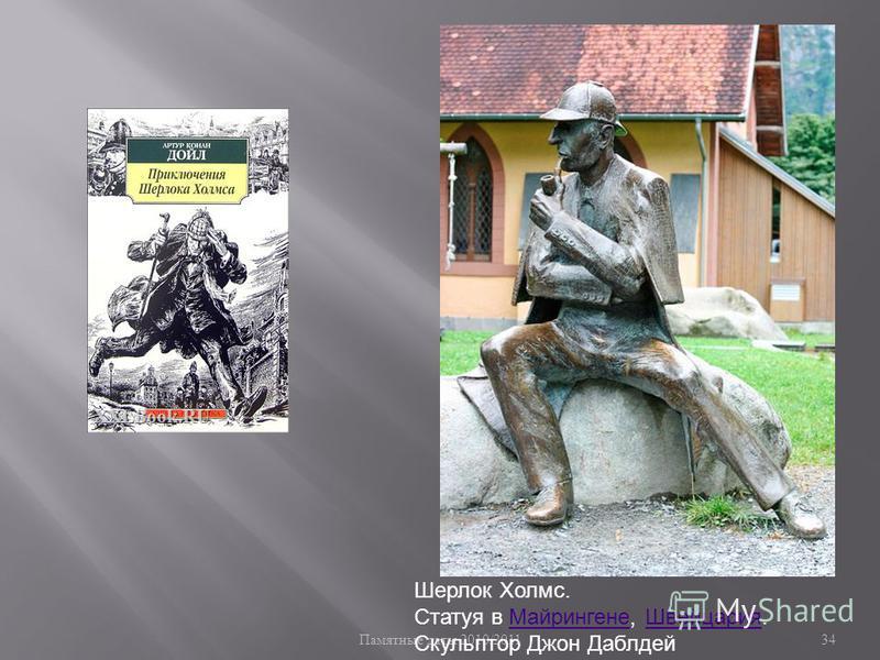 Памятные даты 2010/201134 Шерлок Холмс. Статуя в Майрингене, Швейцария.Майрингене Швейцария Скульптор Джон Даблдей
