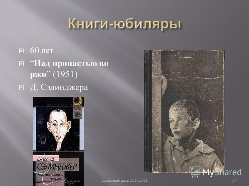 Памятные даты 2010/201139 60 лет – Над пропастью во ржи (1951) Д. Сэлинджера