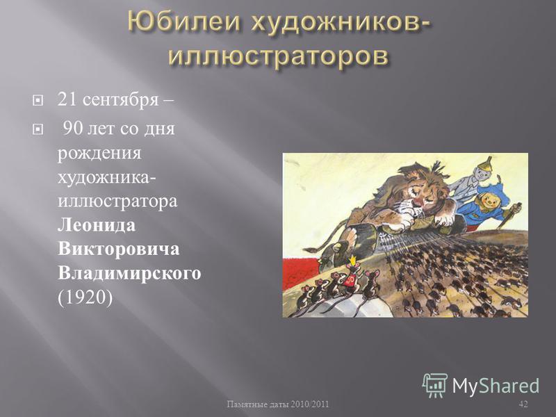 Памятные даты 2010/201142 21 сентября – 90 лет со дня рождения художника - иллюстратора Леонида Викторовича Владимирского (1920)
