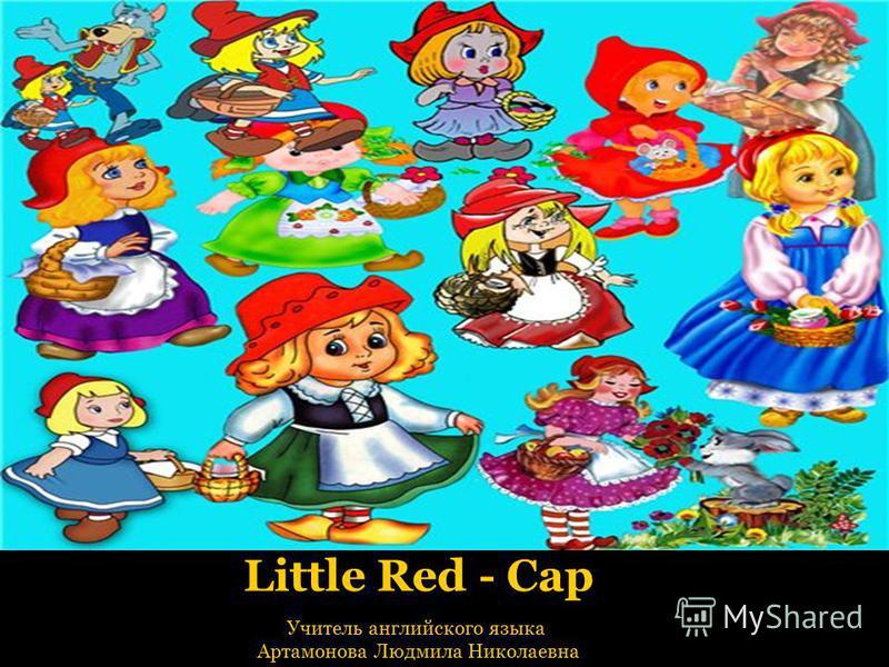 Little Red - Cap Учитель английского языка Артамонова Людмила Николаевна