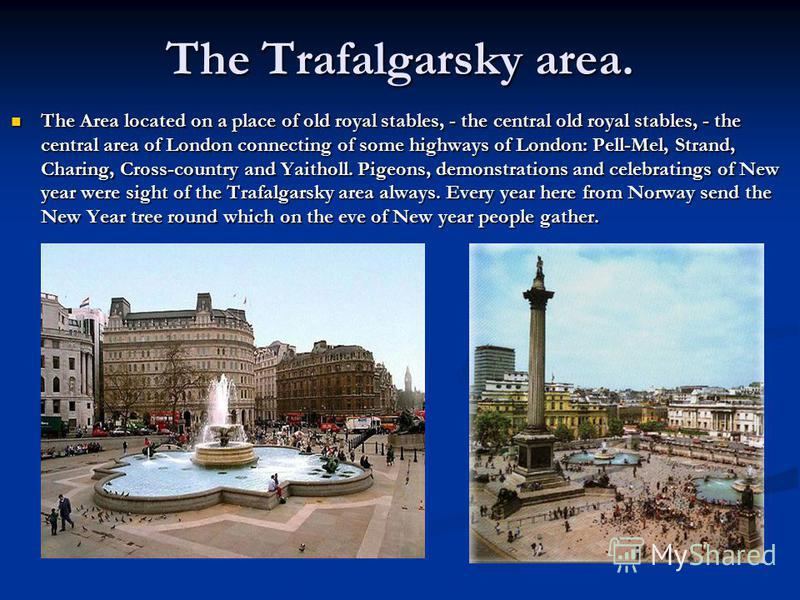 The Trafalgarsky area. The Area located on a place of old royal stables, - the central old royal stables, - the central area of London connecting of some highways of London: Pell-Mel, Strand, Charing, Cross-country and Yaitholl. Pigeons, demonstratio