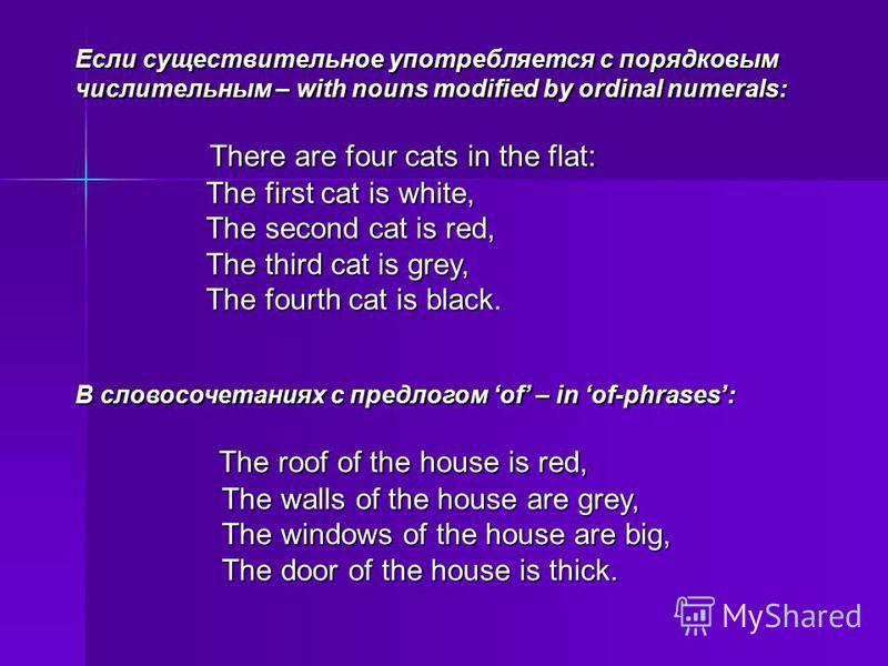 Если существительное употребляется с порядковым числительным – with nouns modified by ordinal numerals: There are four cats in the flat: There are four cats in the flat: The first cat is white, The first cat is white, The second cat is red, The secon