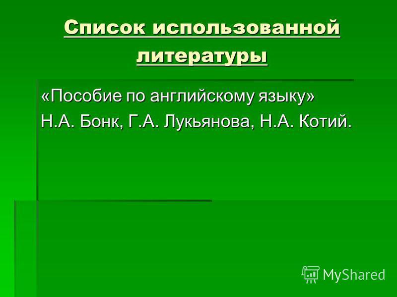 Список использованной литературы «Пособие по английскому языку» Н.А. Бонк, Г.А. Лукьянова, Н.А. Котий.
