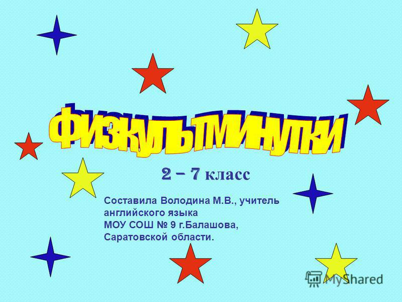 2 – 7 класс Составила Володина М.В., учитель английского языка МОУ СОШ 9 г.Балашова, Саратовской области.