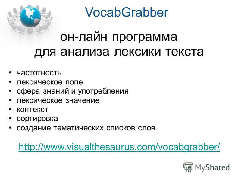 он-лайн программа для анализа лексики текста частотность лексическое поле сфера знаний и употребления лексическое значение контекст сортировка создание тематических списков слов http://www.visualthesaurus.com/vocabgrabber/ VocabGrabber