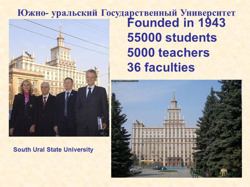Южно- уральский Государственный Университет Founded in 1943 55000 students 5000 teachers 36 faculties South Ural State University