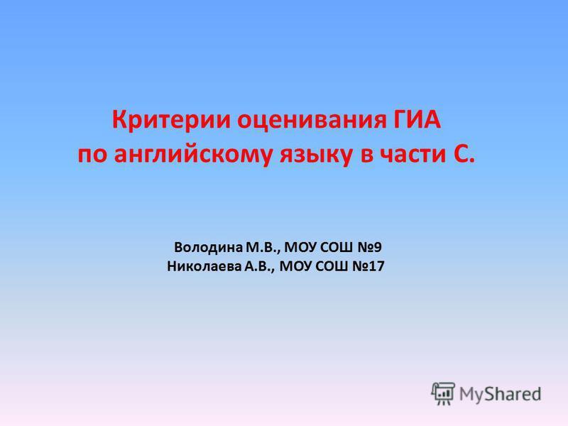 Критерии оценивания ГИА по английскому языку в части С. Володина М.В., МОУ СОШ 9 Николаева А.В., МОУ СОШ 17