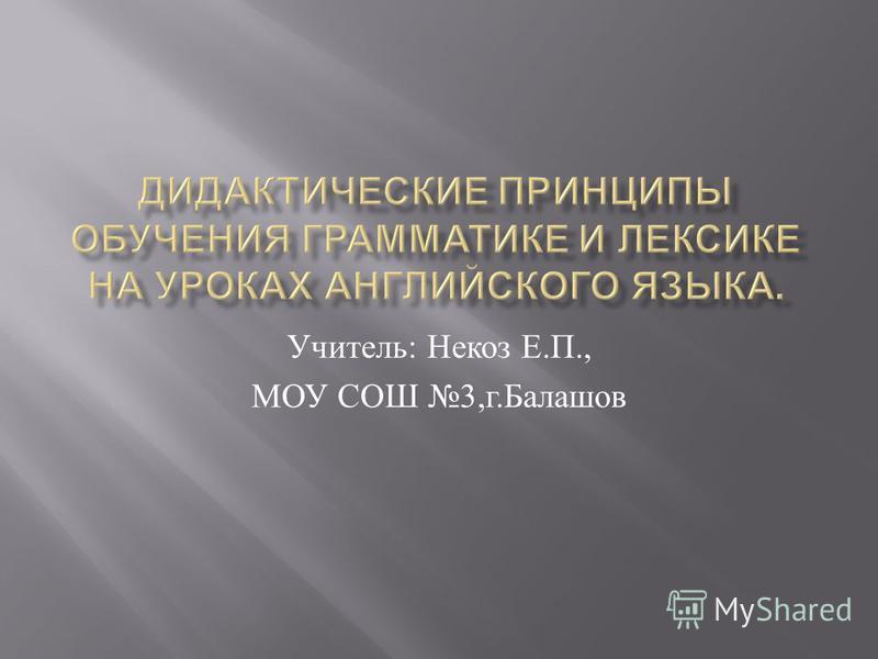 Учитель : Некоз Е. П., МОУ СОШ 3, г. Балашов