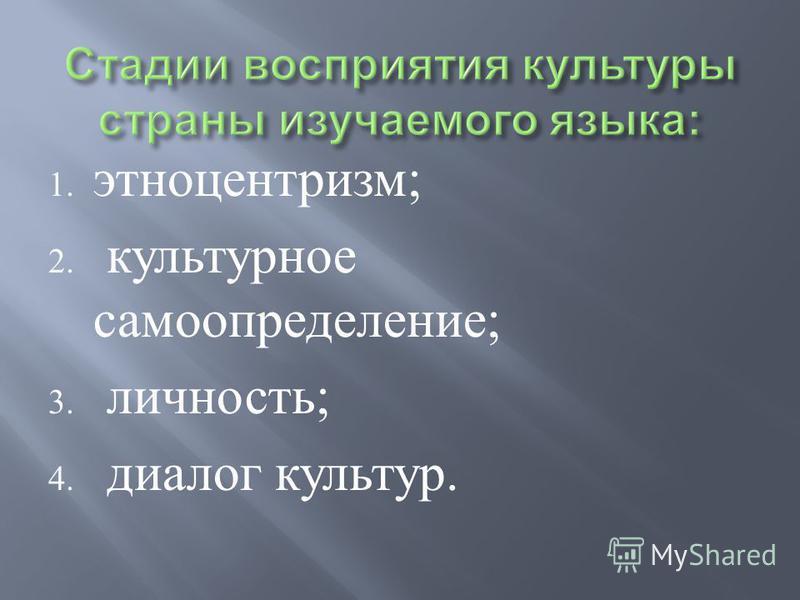 1. этноцентризм ; 2. культурное самоопределение ; 3. личность ; 4. диалог культур.