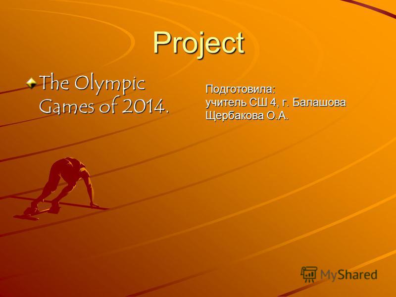 Project The Olympic Games of 2014. Подготовила: учитель СШ 4, г. Балашова Щербакова О.А.