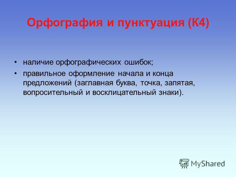 Орфография и пунктуация (К4) наличие орфографических ошибок; правильное оформление начала и конца предложений (заглавная буква, точка, запятая, вопросительный и восклицательный знаки).