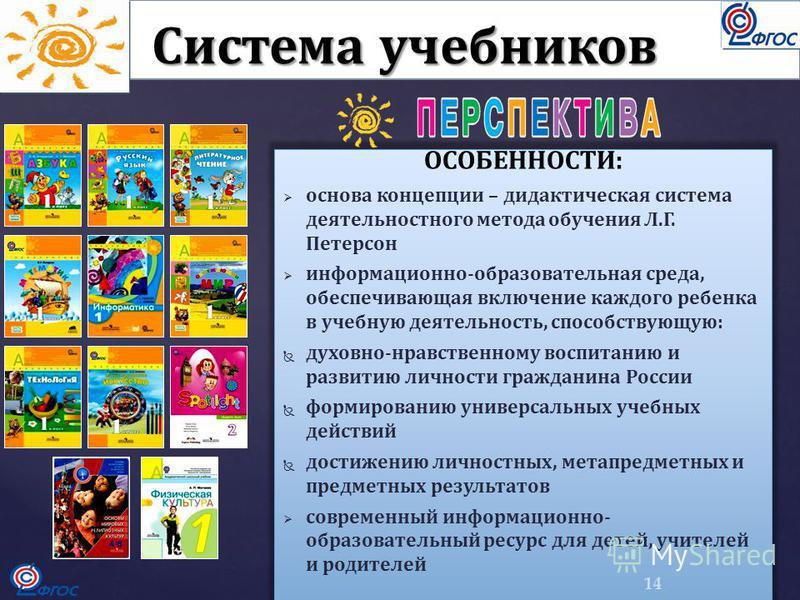 Система учебников Система учебников 14