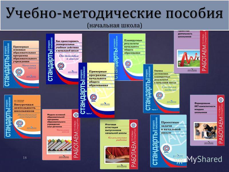 18 Учебно-методические пособия (начальная школа)