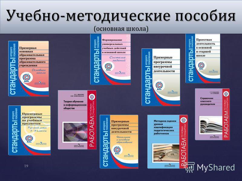 19 Учебно-методические пособия (основная школа)