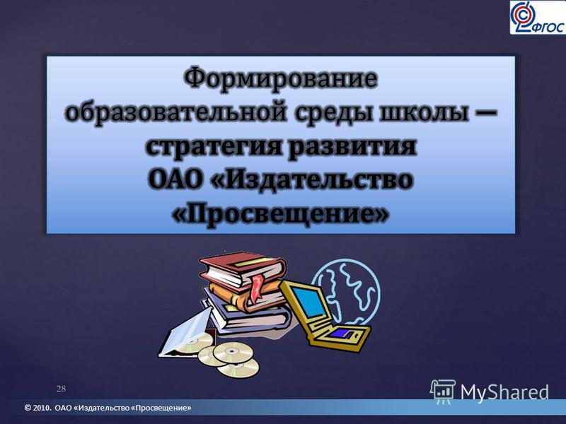 © 2010. ОАО «Издательство «Просвещение» 28