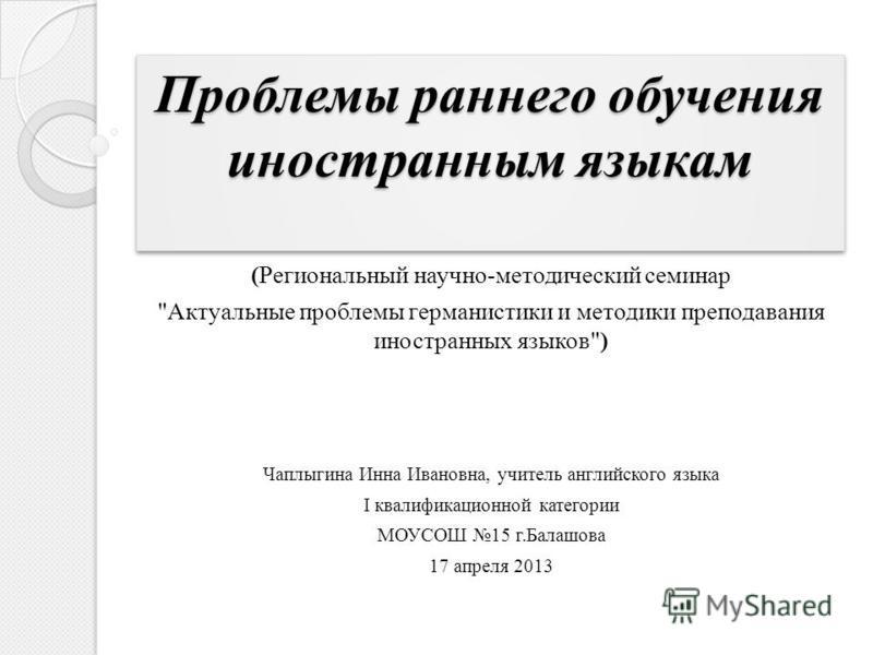 Проблемы раннего обучения иностранным языкам (Региональный научно-методический семинар