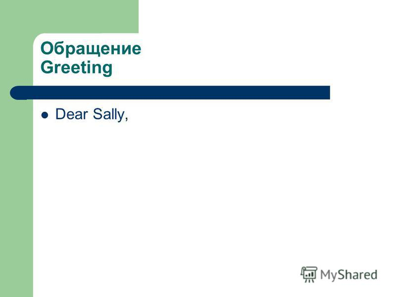 Обращение Greeting Dear Sally,