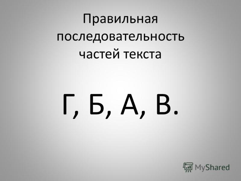Правильная посиледовательнойсть частей текста Г, Б, А, В.