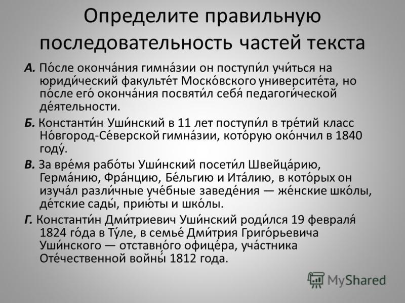 Определите правильную посиледовательнойсть частей текста А. По́силе оконча́ния гимна́аааазии он поступи́л учи́ться на юриди́чешский факультлоттт́т Моско́всякого университлоттттт́та, но по́силе его́ оконча́ния посвяти́л себя́ педагоги́ческой де́ятельн