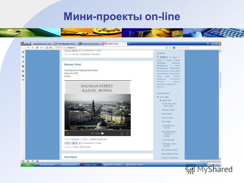 Мини-проекты on-line