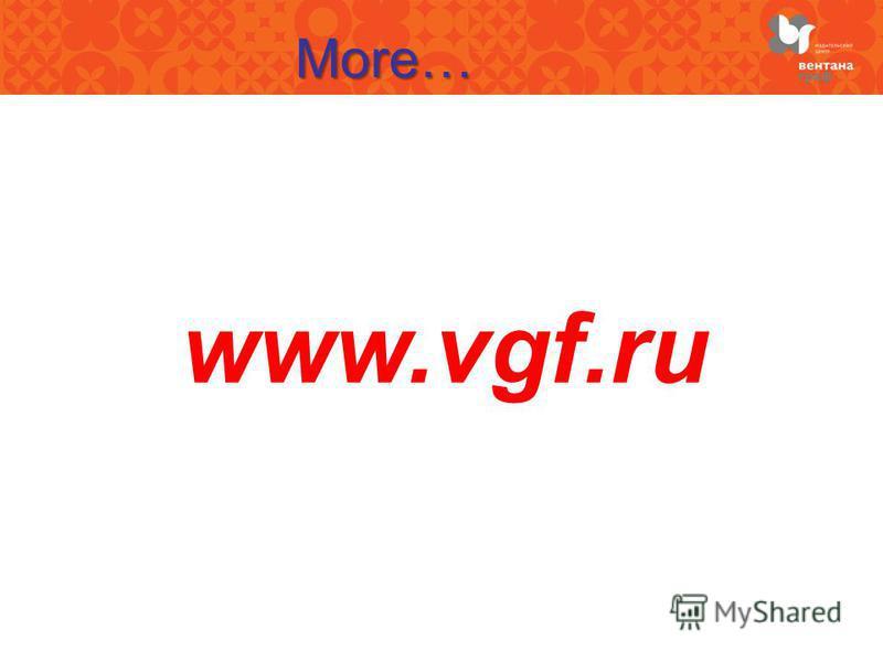 More… www.vgf.ru