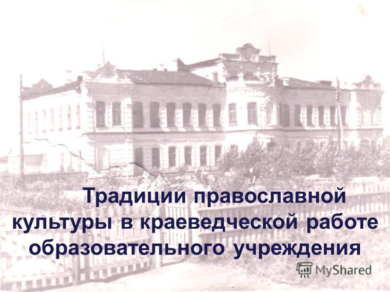 Традиции православной культуры в краеведческой работе образовательного учреждения