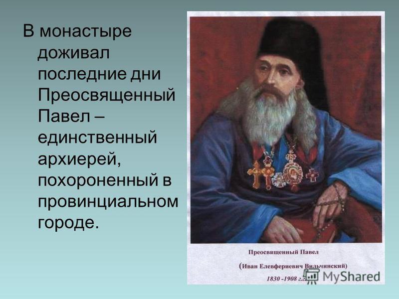 В монастыре доживал последние дни Преосвященный Павел – единственный архиерей, похороненный в провинциальном городе.