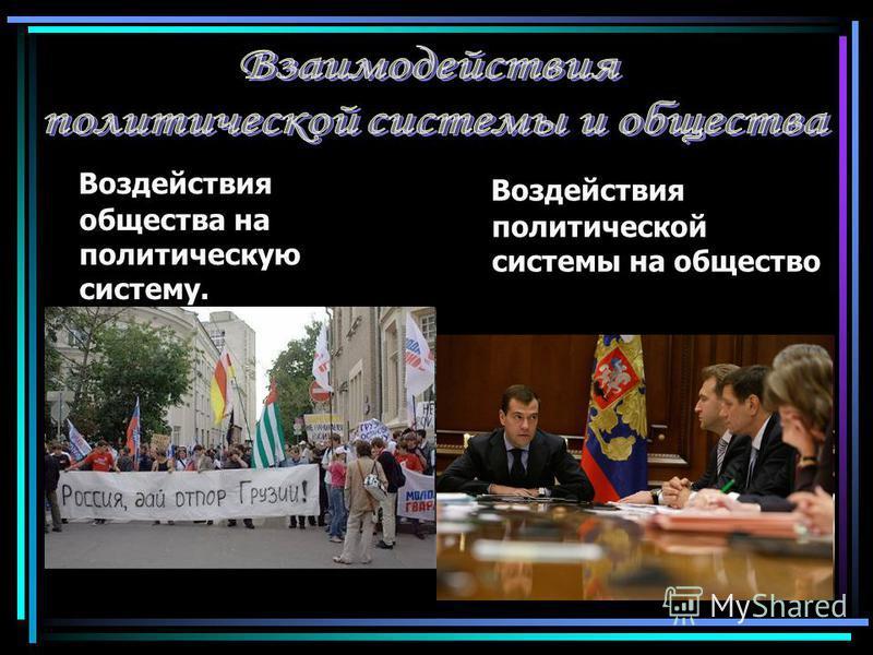 Воздействия общества на политическую систему. Воздействия политической системы на общество