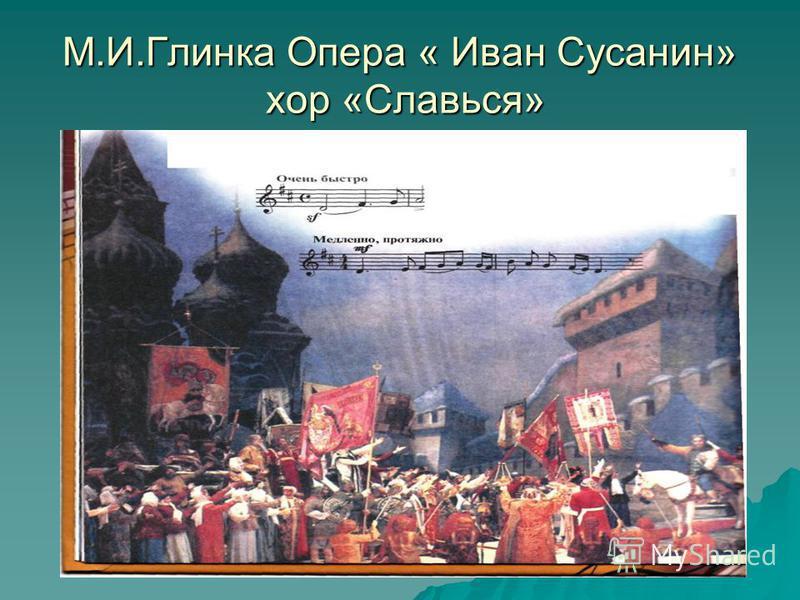 М.И.Глинка Опера « Иван Сусанин» хор «Славься»