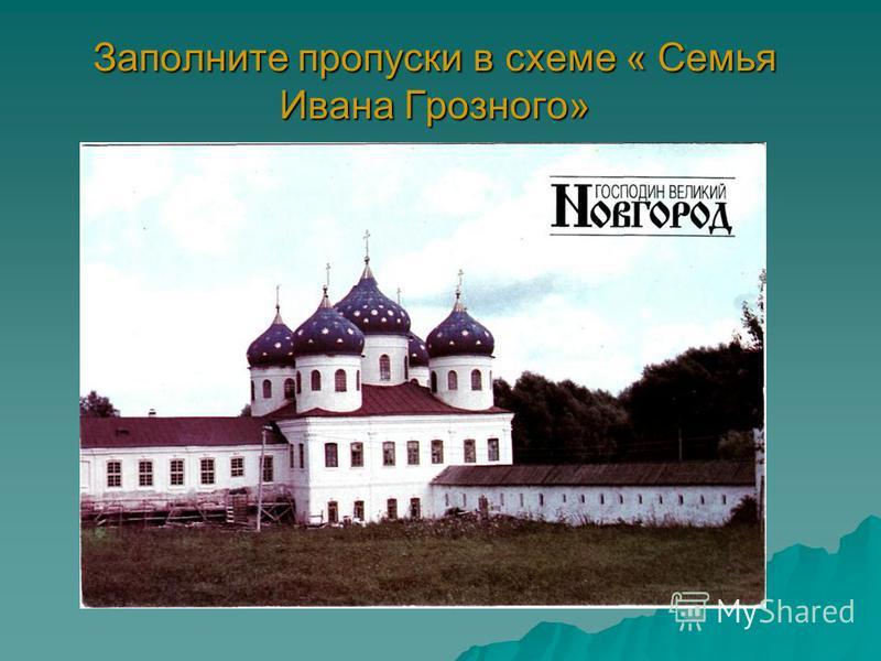 Заполните пропуски в схеме « Семья Ивана Грозного»