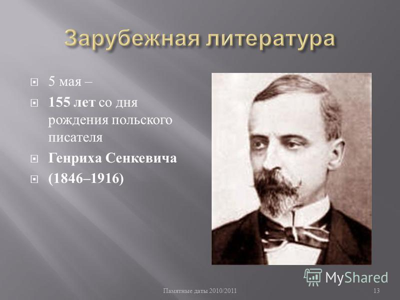 Памятные даты 2010/201113 5 мая – 155 лет со дня рождения польского писателя Генриха Сенкевича (1846–1916)