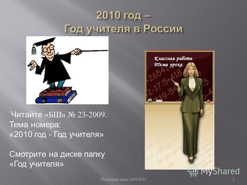 Памятные даты 2010/20112 Читайте «БШ» 23-2009. Тема номера: «2010 год - Год учителя» Смотрите на диске папку «Год учителя»
