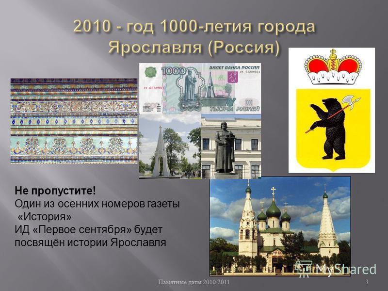 Памятные даты 2010/20113 Не пропустите! Один из осенних номеров газеты «История» ИД «Первое сентября» будет посвящён истории Ярославля