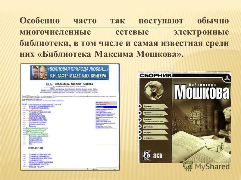 Особенно часто так поступают обычно многочисленные сетевые электронные библиотеки, в том числе и самая известная среди них «Библиотека Максима Мошкова».