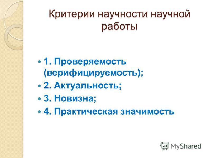 Критерии научности научной работы 1. Проверяемость (верифицируемость); 2. Актуальность; 3. Новизна; 4. Практическая значимость